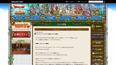 http://hiroba.dqx.jp/sc/news/detail/20b5e1cf8694af7a3c1ba4a87f073021/