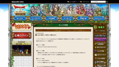 http://hiroba.dqx.jp/sc/news/detail/2a084e55c87b1ebcdaad1f62fdbbac8e/