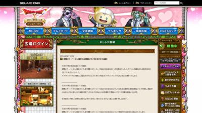 http://hiroba.dqx.jp/sc/news/detail/8597a6cfa74defcbde3047c891d78f90/