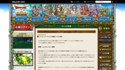 http://hiroba.dqx.jp/sc/news/detail/8ce6790cc6a94e65f17f908f462fae85/