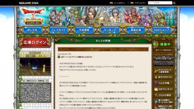 http://hiroba.dqx.jp/sc/news/detail/b9d487a30398d42ecff55c228ed5652b/