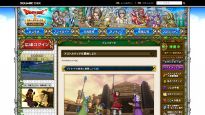 http://hiroba.dqx.jp/sc/public/playguide/guide_4_28