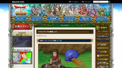http://hiroba.dqx.jp/sc/public/playguide/guide_4_29