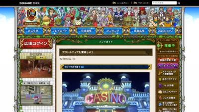 http://hiroba.dqx.jp/sc/public/playguide/guide_4_30