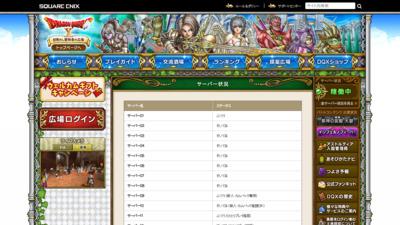 http://hiroba.dqx.jp/sc/serverstatus/