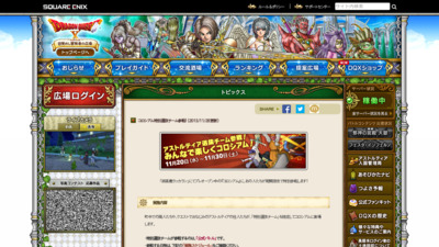 http://hiroba.dqx.jp/sc/topics/detail/019d385eb67632a7e958e23f24bd07d7/