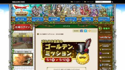 http://hiroba.dqx.jp/sc/topics/detail/01f78be6f7cad02658508fe4616098a9/