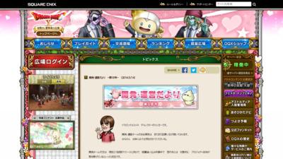 http://hiroba.dqx.jp/sc/topics/detail/07563a3fe3bbe7e3ba84431ad9d055af/