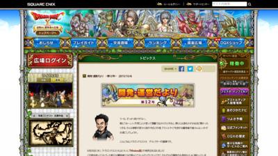http://hiroba.dqx.jp/sc/topics/detail/1543843a4723ed2ab08e18053ae6dc5b/
