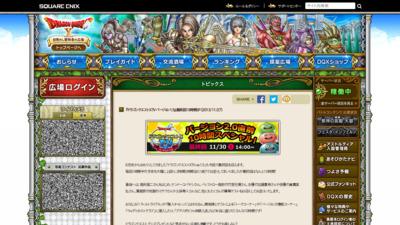 http://hiroba.dqx.jp/sc/topics/detail/15d4e891d784977cacbfcbb00c48f133/