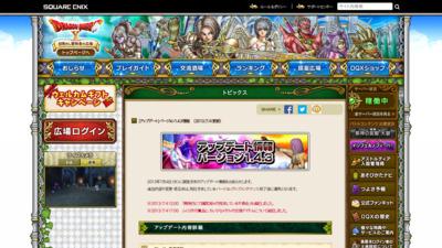 http://hiroba.dqx.jp/sc/topics/detail/16a5cdae362b8d27a1d8f8c7b78b4330/