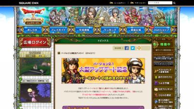 http://hiroba.dqx.jp/sc/topics/detail/2d6cc4b2d139a53512fb8cbb3086ae2e/