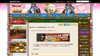 http://hiroba.dqx.jp/sc/topics/detail/37f0e884fbad9667e38940169d0a3c95/