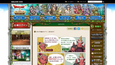 http://hiroba.dqx.jp/sc/topics/detail/4734ba6f3de83d861c3176a6273cac6d/