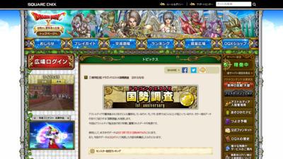 http://hiroba.dqx.jp/sc/topics/detail/496e05e1aea0a9c4655800e8a7b9ea28/