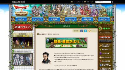 http://hiroba.dqx.jp/sc/topics/detail/5737c6ec2e0716f3d8a7a5c4e0de0d9a/