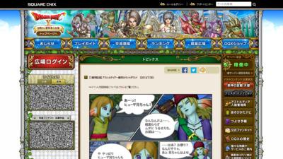 http://hiroba.dqx.jp/sc/topics/detail/577bcc914f9e55d5e4e4f82f9f00e7d4/
