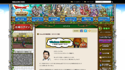 http://hiroba.dqx.jp/sc/topics/detail/58238e9ae2dd305d79c2ebc8c1883422/