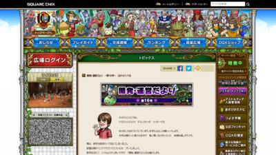 http://hiroba.dqx.jp/sc/topics/detail/598b3e71ec378bd83e0a727608b5db01/
