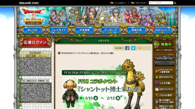 http://hiroba.dqx.jp/sc/topics/detail/5ef0b4eba35ab2d6180b0bca7e46b6f9/
