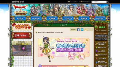 http://hiroba.dqx.jp/sc/topics/detail/7bcdf75ad237b8e02e301f4091fb6bc8/