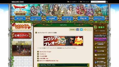 http://hiroba.dqx.jp/sc/topics/detail/7eacb532570ff6858afd2723755ff790/