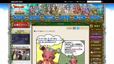 http://hiroba.dqx.jp/sc/topics/detail/9431c87f273e507e6040fcb07dcb4509/