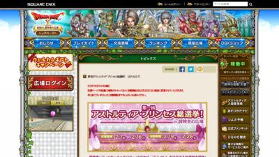 http://hiroba.dqx.jp/sc/topics/detail/a516a87cfcaef229b342c437fe2b95f7/