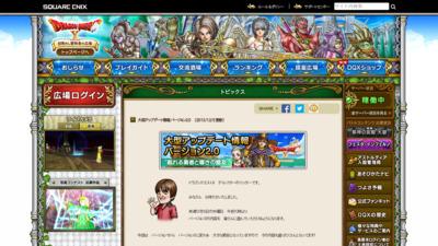 http://hiroba.dqx.jp/sc/topics/detail/a8abb4bb284b5b27aa7cb790dc20f80b/