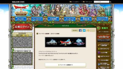 http://hiroba.dqx.jp/sc/topics/detail/ad972f10e0800b49d76fed33a21f6698/