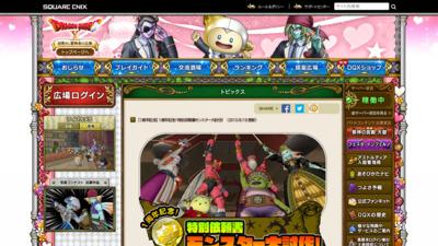 http://hiroba.dqx.jp/sc/topics/detail/b2eb7349035754953b57a32e2841bda5/