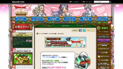 http://hiroba.dqx.jp/sc/topics/detail/bca82e41ee7b0833588399b1fcd177c7/