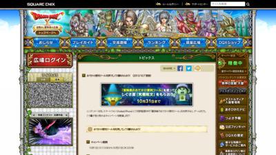 http://hiroba.dqx.jp/sc/topics/detail/beed13602b9b0e6ecb5b568ff5058f07/
