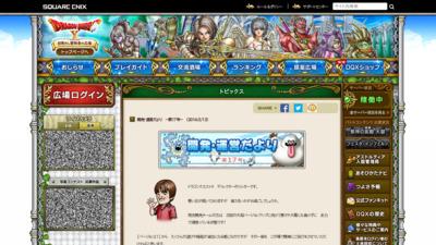 http://hiroba.dqx.jp/sc/topics/detail/c410003ef13d451727aeff9082c29a5c/