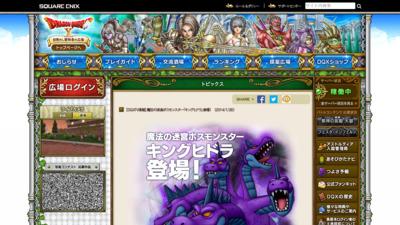 http://hiroba.dqx.jp/sc/topics/detail/d18f655c3fce66ca401d5f38b48c89af/