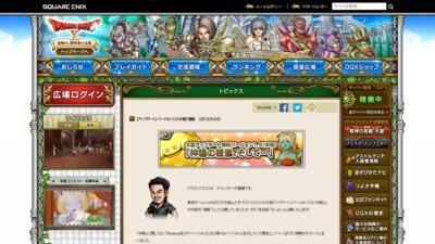 http://hiroba.dqx.jp/sc/topics/detail/d709f38ef758b5066ef31b18039b8ce5/