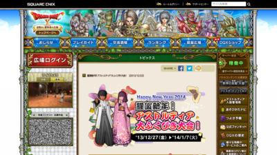 http://hiroba.dqx.jp/sc/topics/detail/dc6a6489640ca02b0d42dabeb8e46bb7/