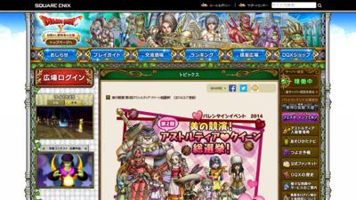 http://hiroba.dqx.jp/sc/topics/detail/e1e32e235eee1f970470a3a6658dfdd5/