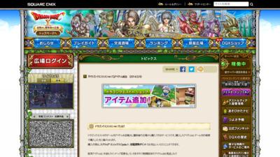 http://hiroba.dqx.jp/sc/topics/detail/eba0dc302bcd9a273f8bbb72be3a687b/