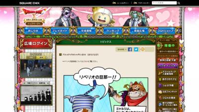http://hiroba.dqx.jp/sc/topics/detail/f1b6f2857fb6d44dd73c7041e0aa0f19/