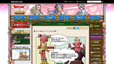 http://hiroba.dqx.jp/sc/topics/detail/f9b902fc3289af4dd08de5d1de54f68f/
