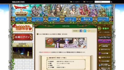 http://hiroba.dqx.jp/sc/topics/detail/fe73f687e5bc5280214e0486b273a5f9/