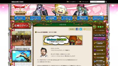 http://hiroba.dqx.jp/sc/windowsb/