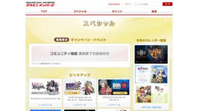 http://special.member.jp.square-enix.com/se_chan