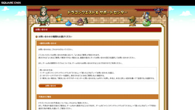 http://support.jp.square-enix.com/contacttop.php?id=2620