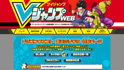 http://vjump.shueisha.co.jp/push/dqx_soutenn/index.html