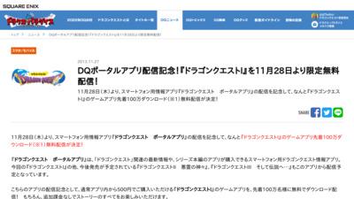 http://www.dragonquest.jp/news/detail/951/