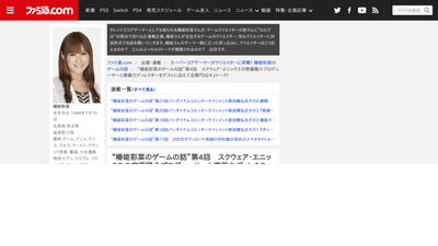 http://www.famitsu.com/news/201403/18050010.html