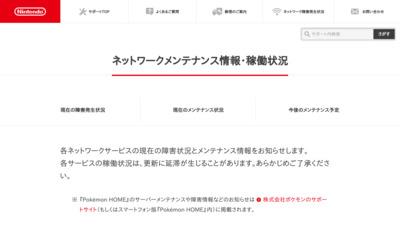 http://www.nintendo.co.jp/netinfo/ja_JP/index.html