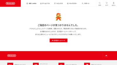 http://www.nintendo.co.jp/wiiu/support/system_update/index.html